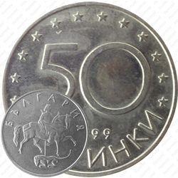 Монета из нейзильбера 50 стотинок 1999