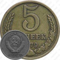 5 копеек 1979, звезда малая, с узкими лучами