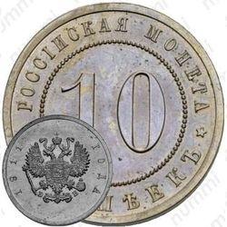 10 копеек 1911, ЭБ