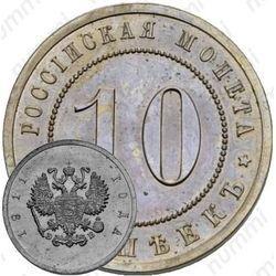 Медно-никелевая монета 10 копеек 1911, ЭБ