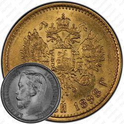 Золотая монета 5 рублей 1898, АГ