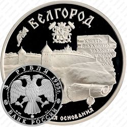 3 рубля 1995, Белгород