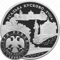 3 рубля 1999, Кусково