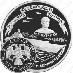 Серебряная монета 3 рубля 1996, Кузнецов