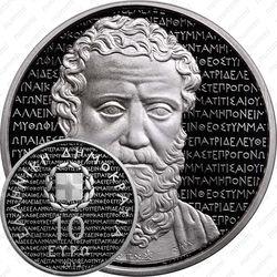 10 евро 2012, Эсхил