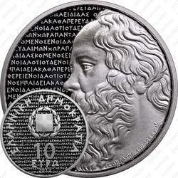 10 евро 2012, Сократ