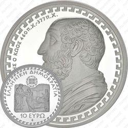 10 евро 2013, Гиппократ