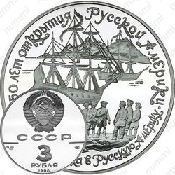3 рубля 1990, экспедиция