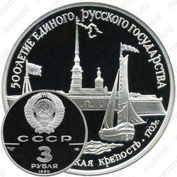 3 рубля 1990, крепость