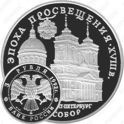 3 рубля 1992, собор