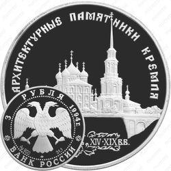 3 рубля 1994, Рязань