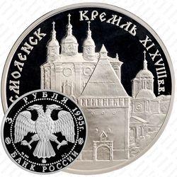 3 рубля 1995, Смоленск