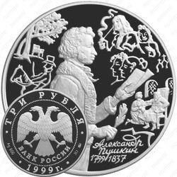 3 рубля 1999, Михайловское