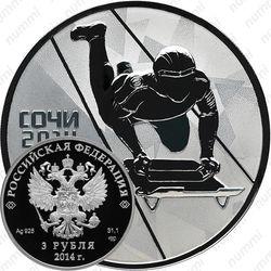3 рубля 2014, скелетон