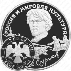Серебряная монета 3 рубля 1994, Суриков