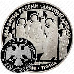 Серебряная монета 3 рубля 1996, Троица
