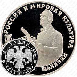 Серебряная монета 3 рубля 1993, Шаляпин