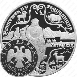Серебряная монета 3 рубля 1999, 1-я экспедиция
