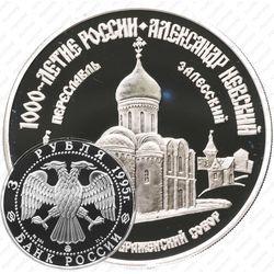 Серебряная монета 3 рубля 1995, собор