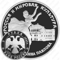 Серебряная монета 3 рубля 1993, Павлова