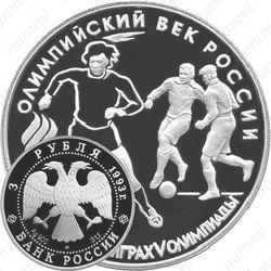 Серебряная монета 3 рубля 1993, футбол