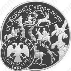 Серебряная монета 3 рубля 2001, Сибирь