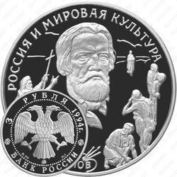 Серебряная монета 3 рубля 1994, Иванов