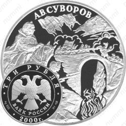 Серебряная монета 3 рубля 2000, А.В. Суворов
