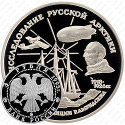 Серебряная монета 3 рубля 1995, Амундсен
