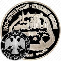 Серебряная монета 3 рубля 1995, кремль