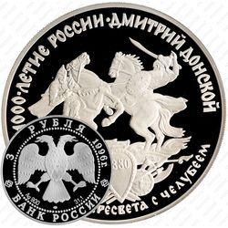 Серебряная монета 3 рубля 1996, поединок