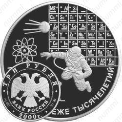 Серебряная монета 3 рубля 2000, наука
