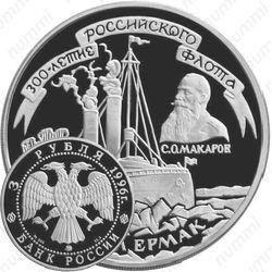Серебряная монета 3 рубля 1996, Ермак