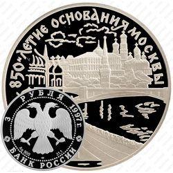 Серебряная монета 3 рубля 1997, набережная