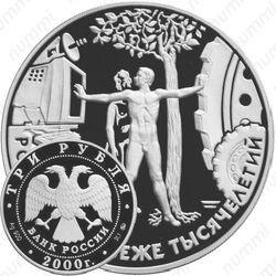 Серебряная монета 3 рубля 2000, человек