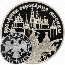 Серебряная монета 3 рубля 1997, зодчие