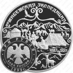 Серебряная монета 3 рубля 1999, 2-я экспедиция