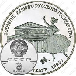 Серебряная монета 3 рубля 1991, театр
