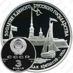 Серебряная монета 3 рубля 1990, крепость