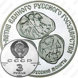 Серебряная монета 3 рубля 1989, общерусские монеты