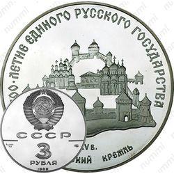 Серебряная монета 3 рубля 1989, Кремль