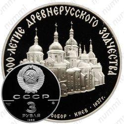 Серебряная монета 3 рубля 1988, Софийский собор