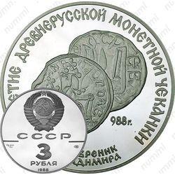 Серебряная монета 3 рубля 1988, сребренник