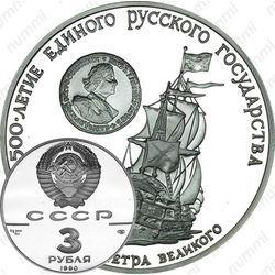 Серебряная монета 3 рубля 1990, флот