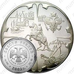Серебряная монета 200 рублей 2003, деяния Петра