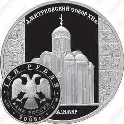 3 рубля 2008, Владимир