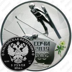 3 рубля 2014, двоеборье