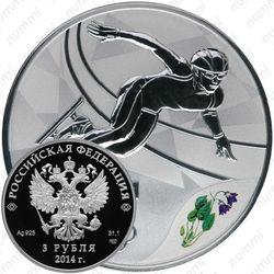 3 рубля 2014, шорт-трек