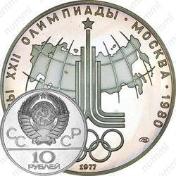 10 рублей 1977, карта (ЛМД)