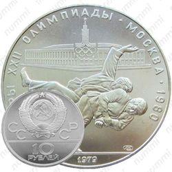 10 рублей 1979, дзюдо (ЛМД)